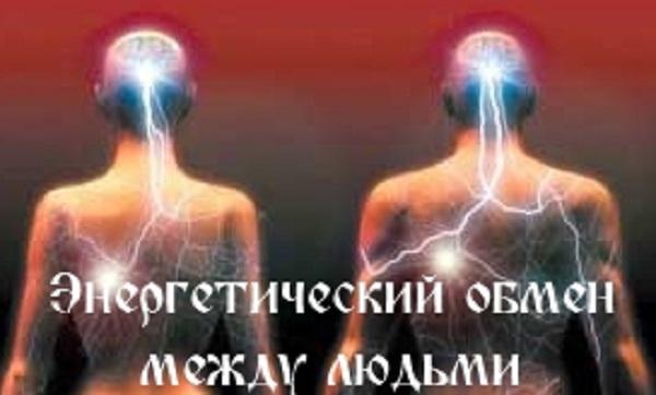 Энергетический обмен между людьми…