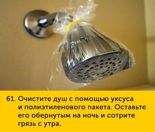61 Очистите душ с помощью уксуса и полиэтиленового пакета Оставьте его обернутым на ночь и сотрите грязь с утра