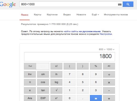 """15 возможностей Google и """"Яндекса"""", о которых вы не догадывались."""