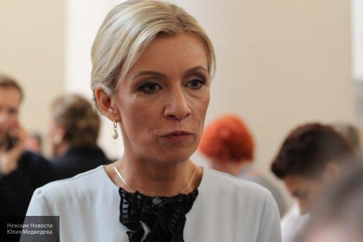 Захарова отреагировала на де…