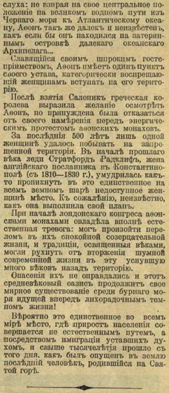 Этот день 100 лет назад. 08 апреля (26 марта) 1913 года