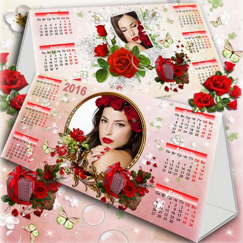 Мужской календарь домик 2016 фотошоп