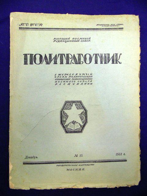 В российскую армию могут вернуться привычные некогда политработники.