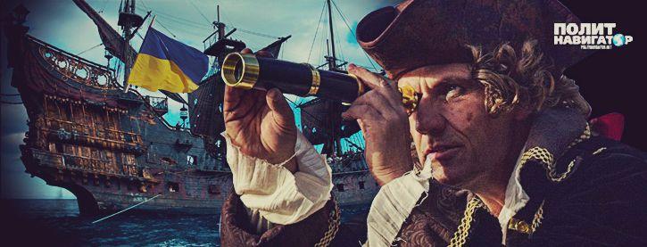 «Топить украинских пиратов»