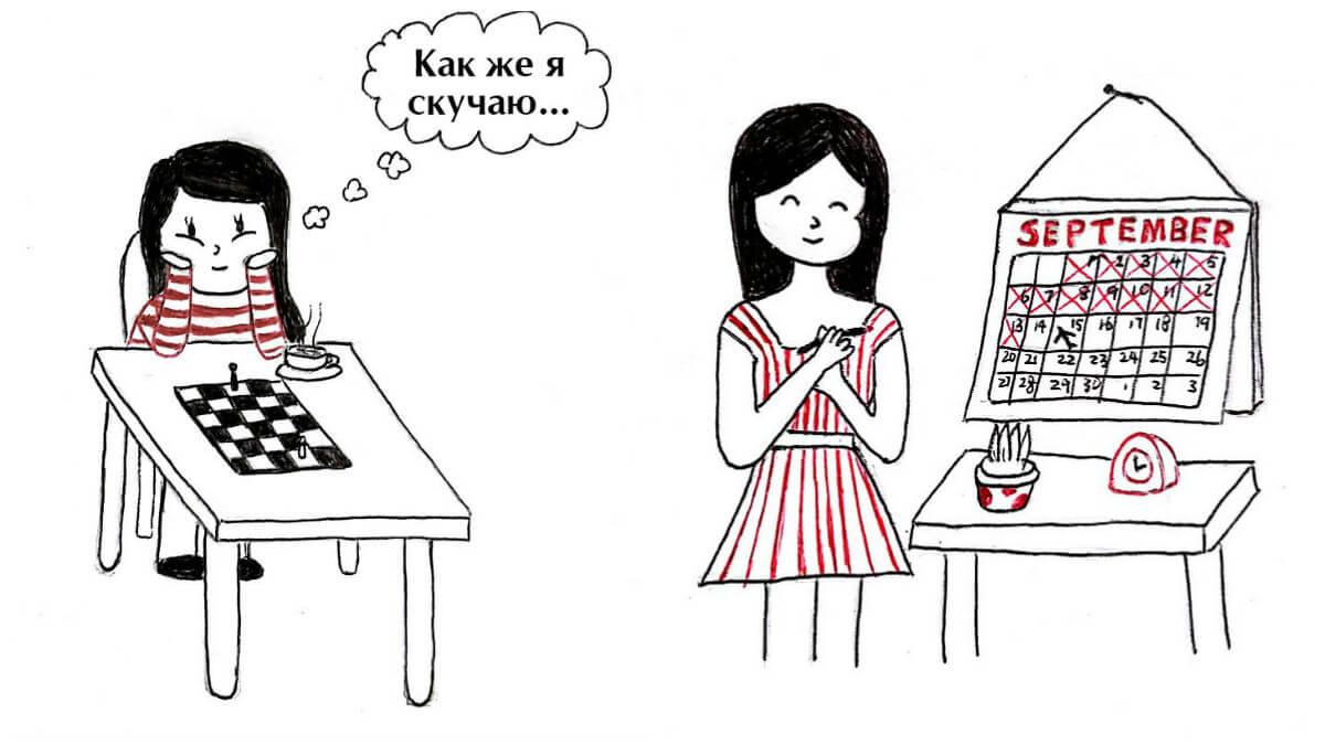 Иллюстрации о трудностях отношений на расстоянии
