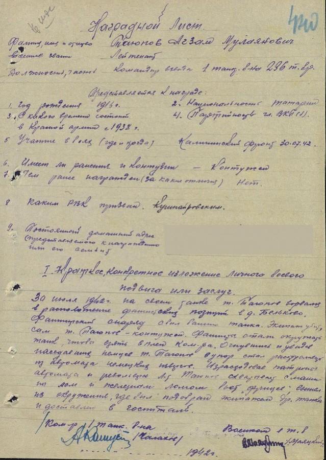 Танкист Таюпов, разогнавший немцев ломом