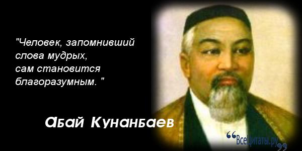 Абай кунанбаев родился (29 июля) 10 августа 1845 года в чингизских горах семипалатинской области