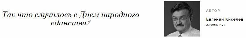 """Евреи нагло высмеяли Путина и российский """"День народного единства"""""""