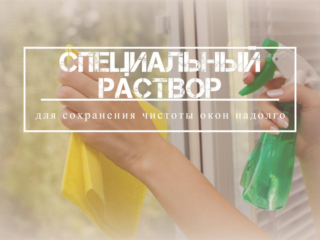 Картинки по запросу Специальный РАСТВОР для сохранения чистоты окон!