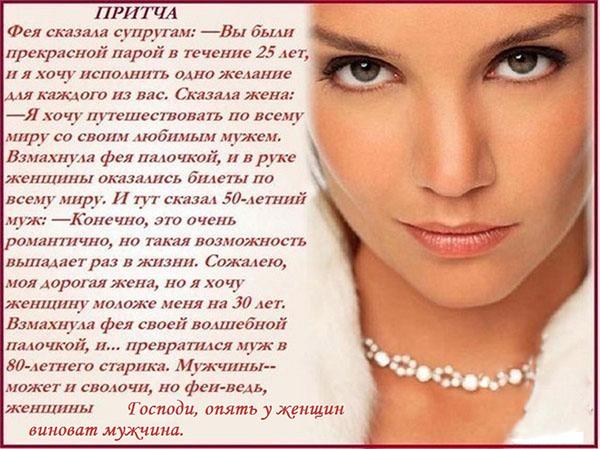 Притчи поздравления о женщине