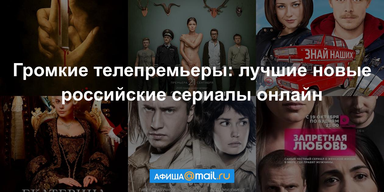 лучшие российские сериалы  бесплатно торрент