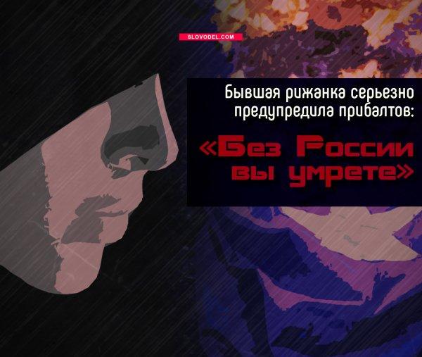 БЫВШАЯ РИЖАНКА СЕРЬЕЗНО ПРЕДУПРЕДИЛА ПРИБАЛТОВ: «БЕЗ РОССИИ ВЫ УМРЕТЕ»