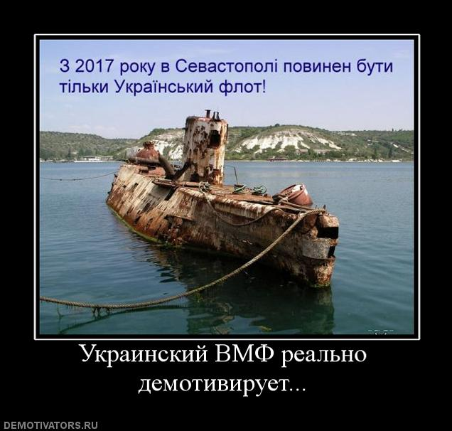 Картинки по запросу демотиваторы вмс украины