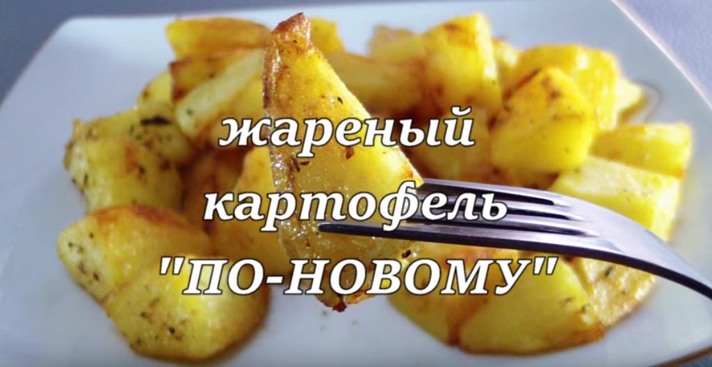 Супер вкусный жареный картофель