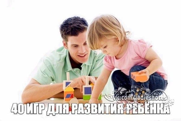 40 ИГР ДЛЯ PAЗBИТИЯ РЕБЁНКА
