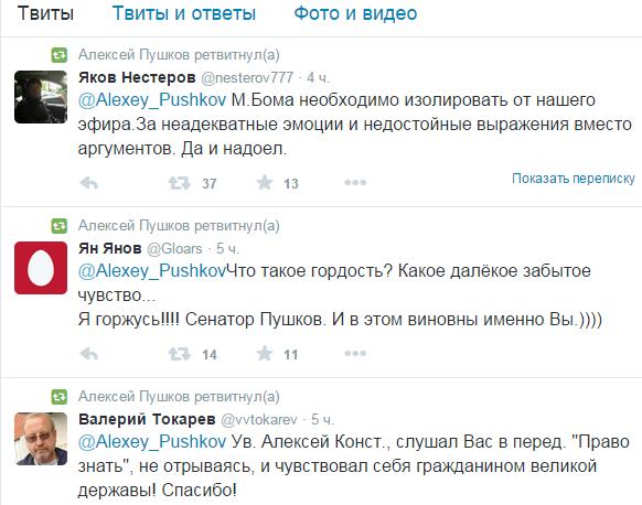 Алексей Пушков жестко поставил американца на место