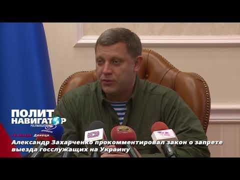 Захарченко обьяснил, почему госслужащим ДНР запретили ездить на Украину