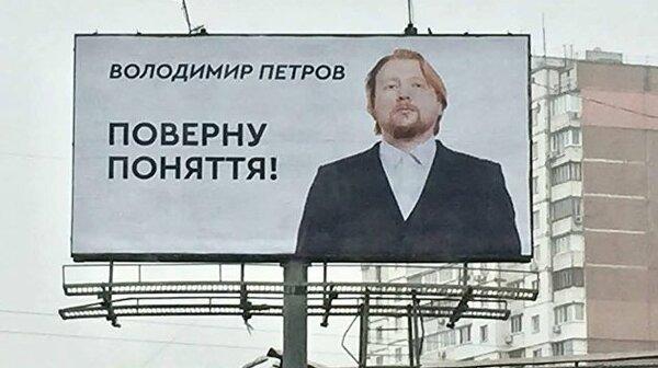 Кандидат в президенты Украин…