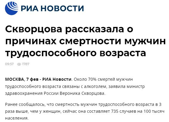От чего русские умирают