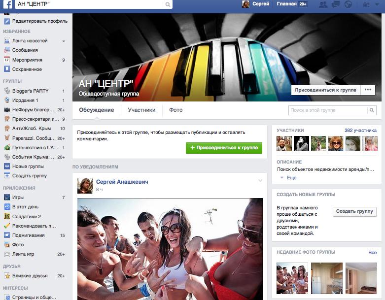 Лайфхак. Как избавляться от назойливых групп в Фейсбуке