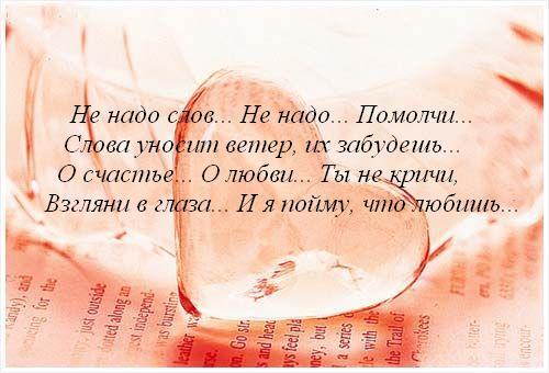 Красивые цитаты песен любви
