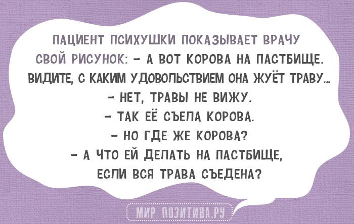 20 Анекдотов