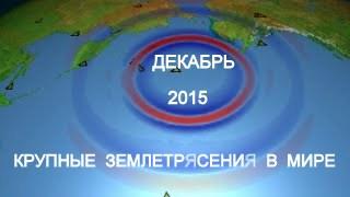 Крупные землетрясения в мире 13.12.2015