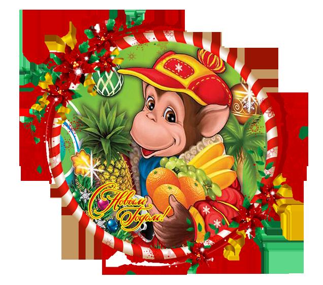 год обезьянки 7 (636x561, 493Kb)