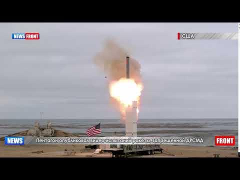 Пентагон опубликовал видео испытаний ракеты, запрещенной ДРСМД