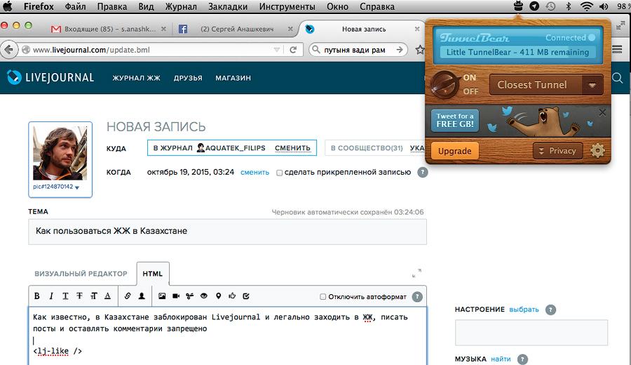 Три способа как пользоваться ЖЖ в Казахстане