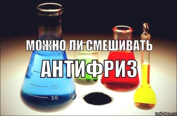 Можно ли смешивать антифриз разных цветов?