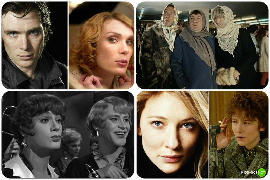 Она - мужчина: гениальные актеры, смело исполнившие роли противоположного пола женщины, мужчины, пол, роли, фильмы