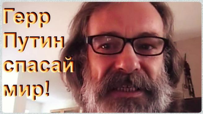 Владимиру Путину: Удивительное послание гражданина Германии!!!