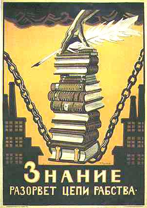Большевики: учеба в застенках