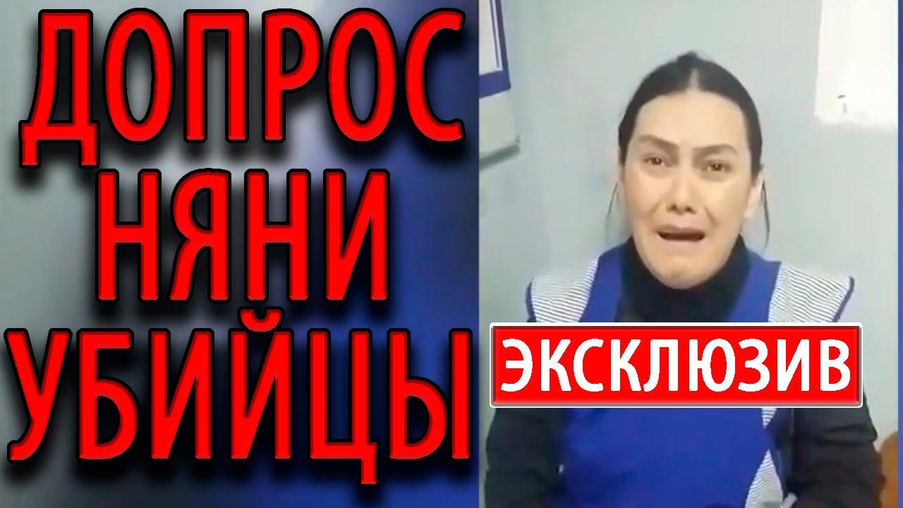 В Сети появилось признание (причина) Бобокуловой в убийстве ребенка из-за Сирии (В Узбекистане арестован сын Бобокуловой.)