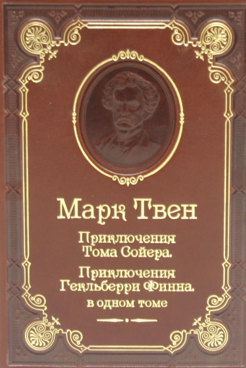 6. М. Твен