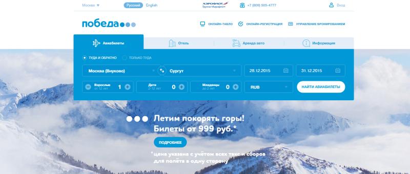 Дизайн сайта авиакомпании «П…
