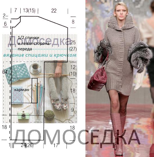 Шикарное вязаное пальто   фото