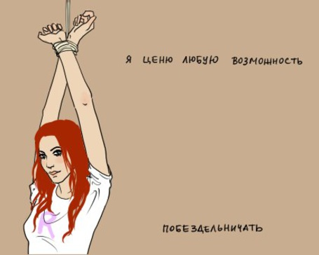devushka-svyazat-ruki