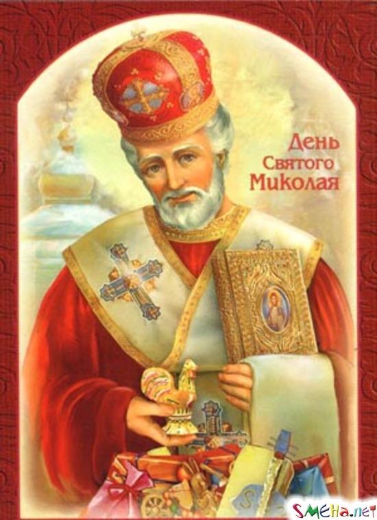Как сделать открытку к дню святого николая