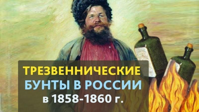 Трезвые бунты в России
