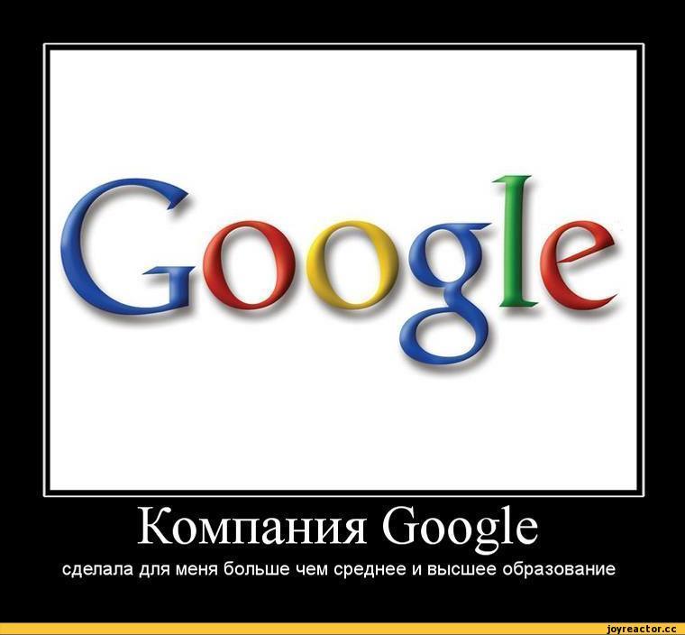 У Гугла - День рождения)))