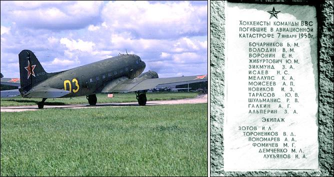 ЦСК ВВС: Песня о прерванном полёте. 7 января 1950 года разбился Ли-2 с хоккейной командой ВВС