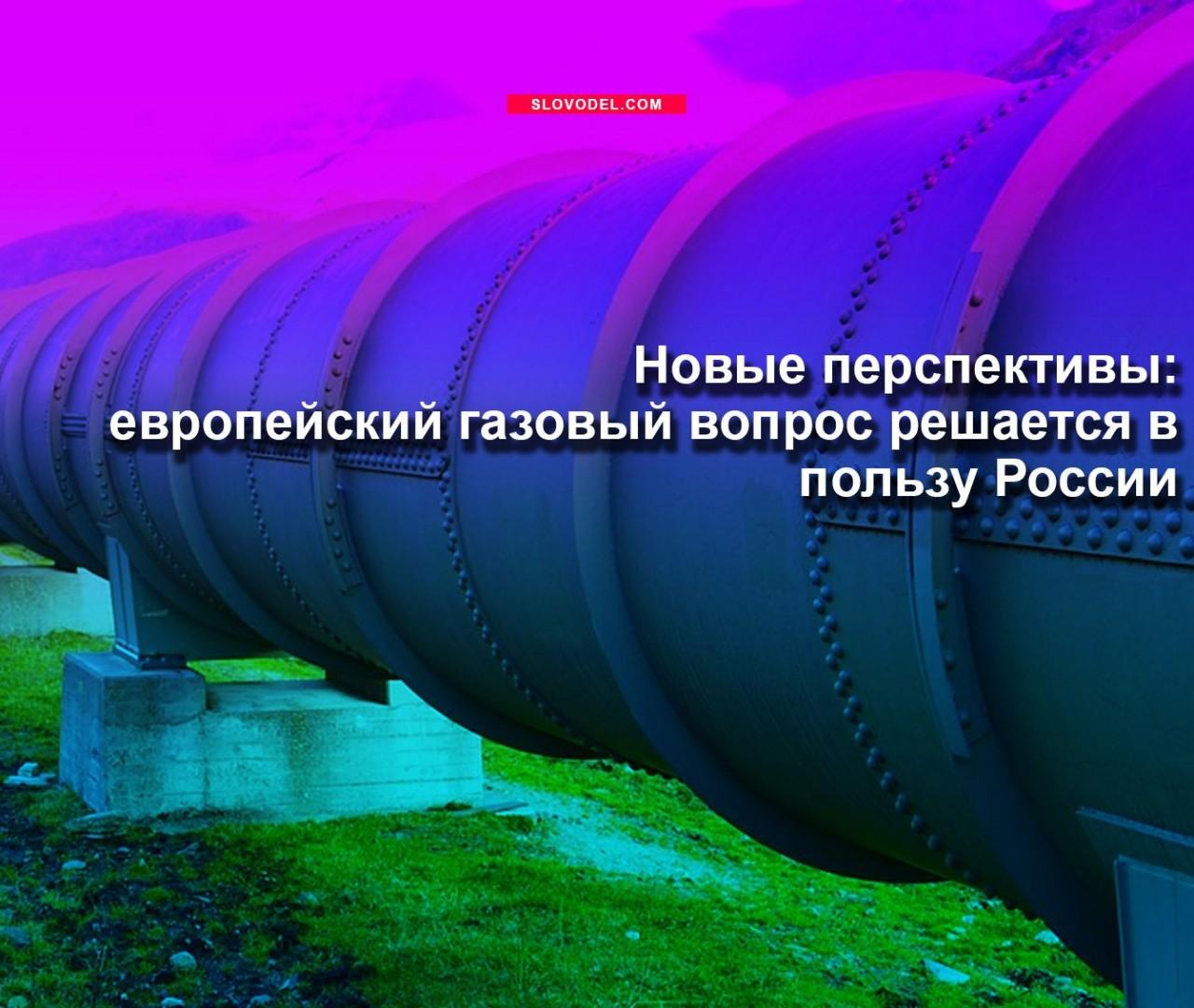 Новые перспективы: европейский газовый вопрос решается в пользу России