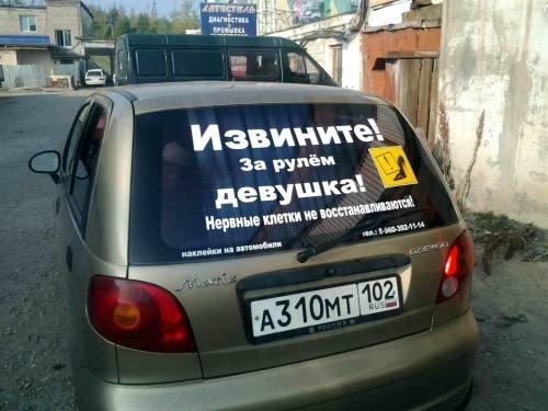 Сделать надпись на машине