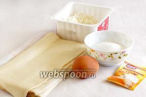 Для приготовления мягких слоек возьмём готовое слоёное дрожжевое тесто, яйцо, творог, сахар и ванильный сахар. Тесто нужно заранее разморозить при комнатной температуре.
