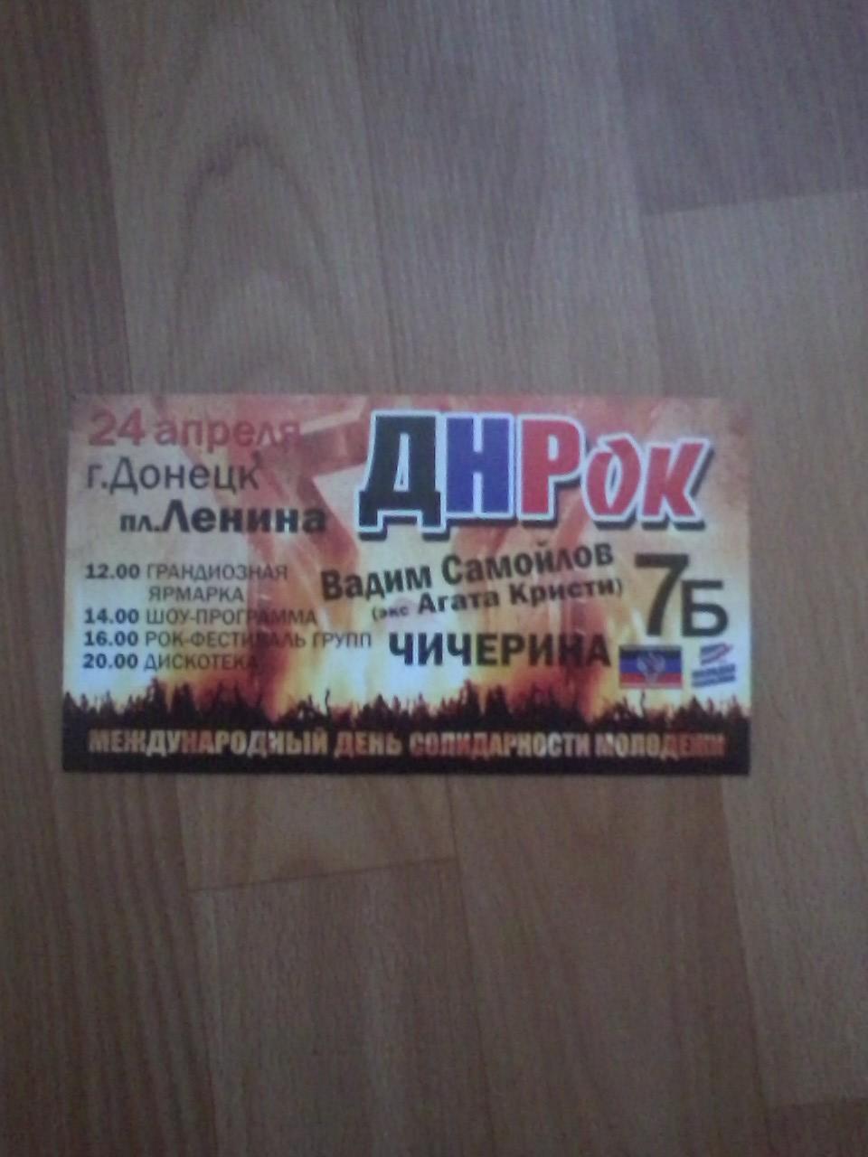Донецк – Международный день солидарности молодежи и евро-украинские синапсы просят огня