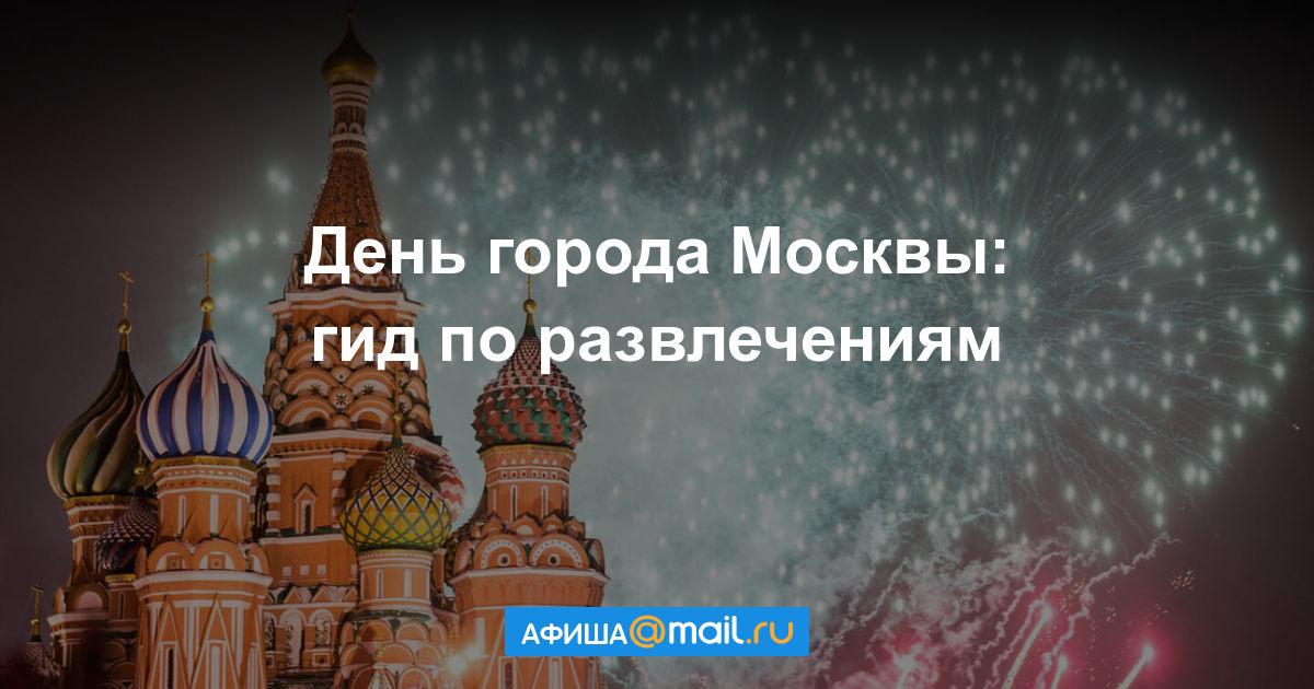 Куда пойти на День города в Москве