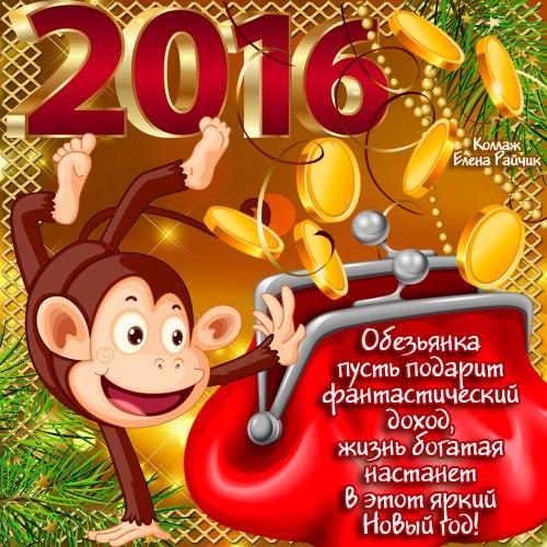 Смс поздравление с 2016 годом обезьяны