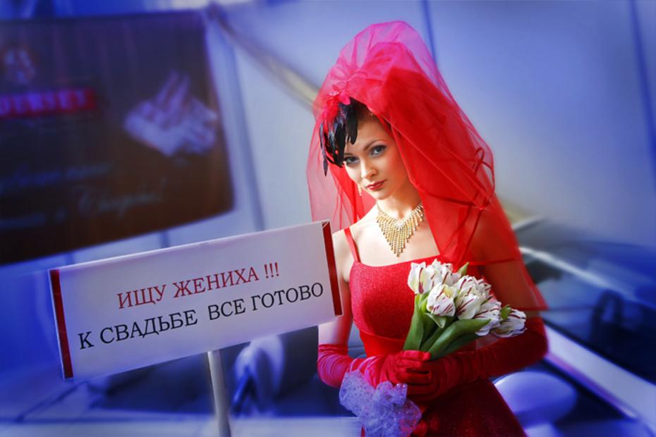 На какие только ухищрения не идут девки, чтобы замуж выйти!